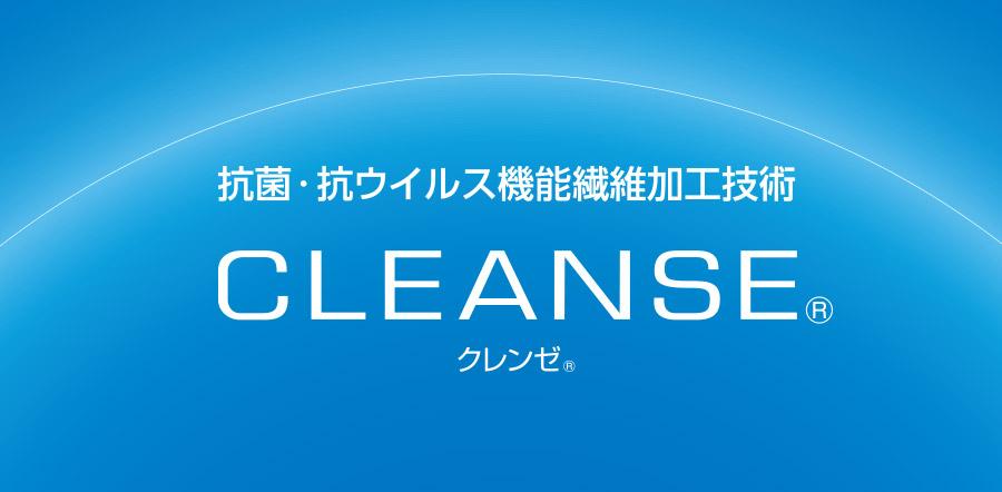 CLEANSE クレンゼ 抗ウイルス ロゴ