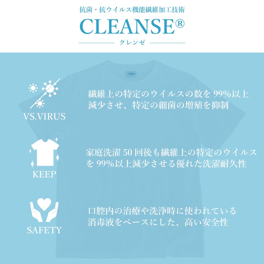 CLEANSE 抗ウイルス 白T Tシャツ 特長 メリット