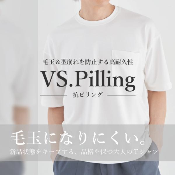【毛玉になりにくい】新品状態をキープする大人の白Tシャツ