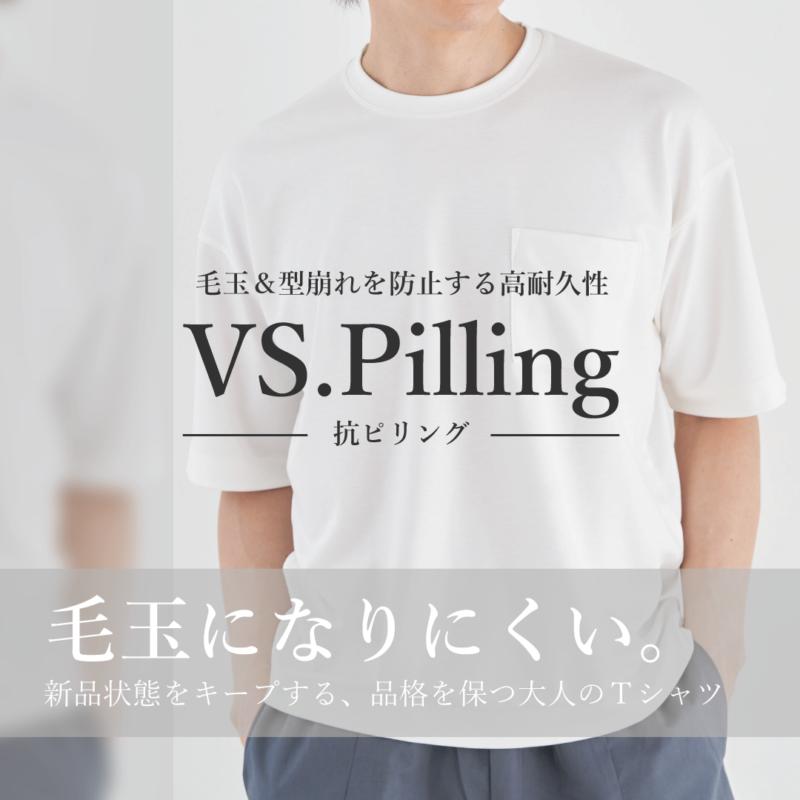 毛玉になりにくい 新品状態をキープする、品格を保つ大人の白Tシャツ