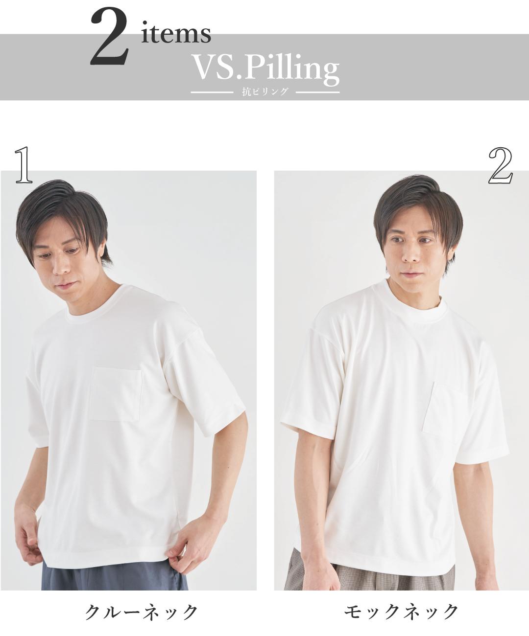 毛玉になりにくい 白Tシャツバリエーション