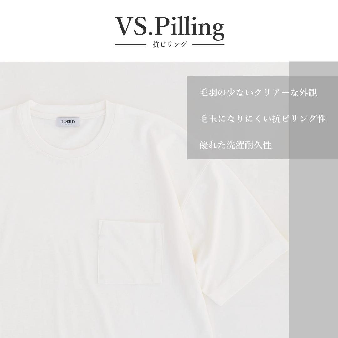 毛玉になりにくい 白Tシャツ3つのポイント