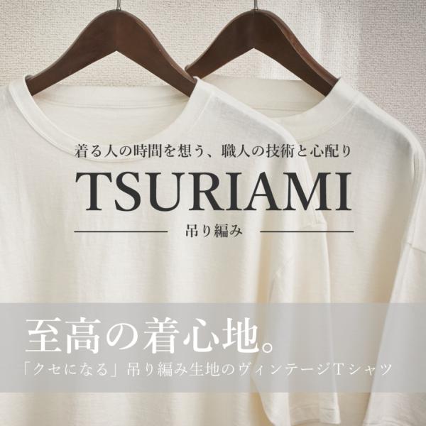 【吊り編み】60年代ヴィンテージをオマージュした白Tシャツ