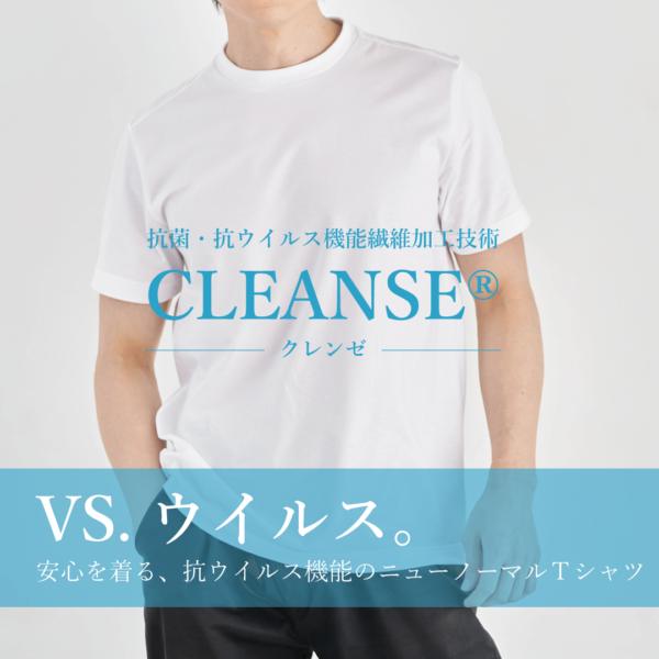 【CLEANSE/クレンゼ】 抗ウイルス 機能の上質な白Tシャツ
