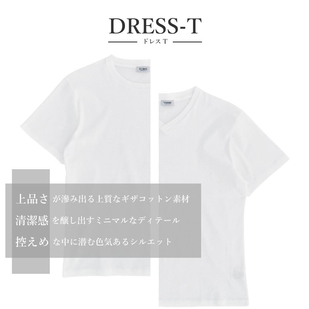 DRESS-T ドレスT 3つのポイント 上品さ、清潔感、控えめ