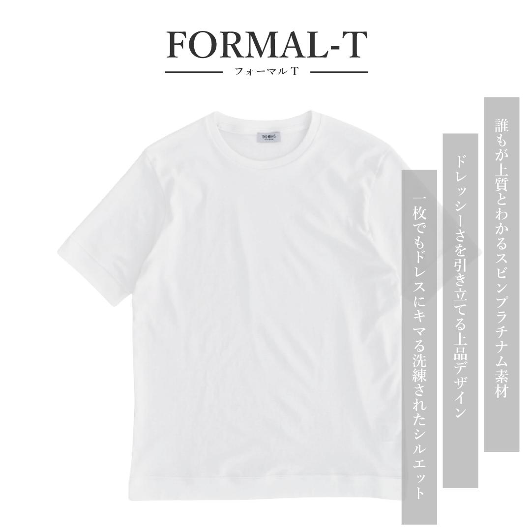 フォーマルT 3つのポイント