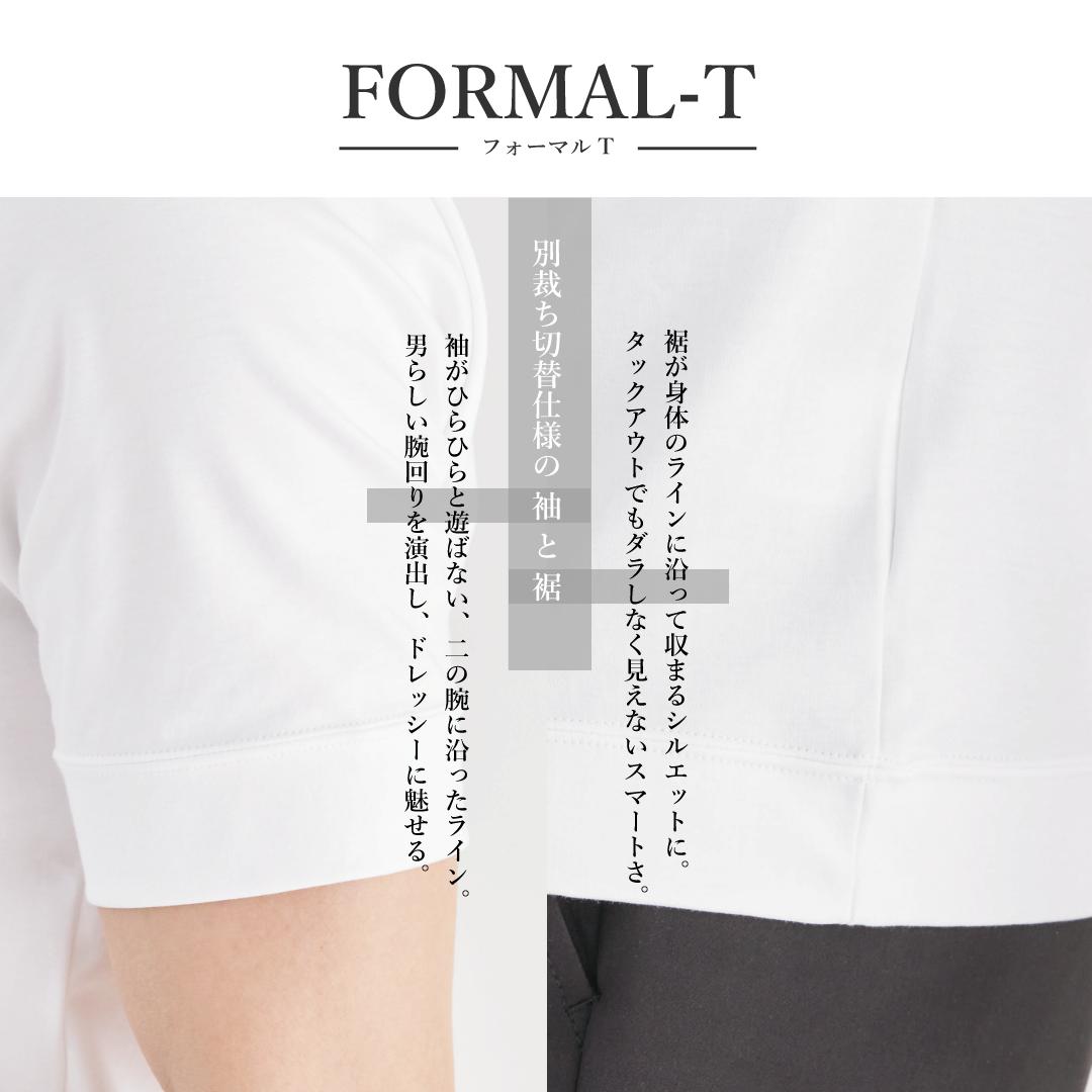 フォーマルT 別裁ち切替仕様の袖と裾。袖がひらひらと遊ばない、二の腕に沿ったライン。男らしい腕回りを演出し、ドレッシーに魅せる。 裾が身体のラインに沿って収まるシルエットに。タックアウトでもダラしなく見えないスマートさ。