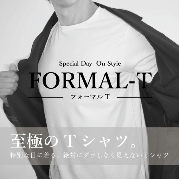 """""""フォーマルT""""  絶対にダラしなく見えないドレスな白Tシャツ"""