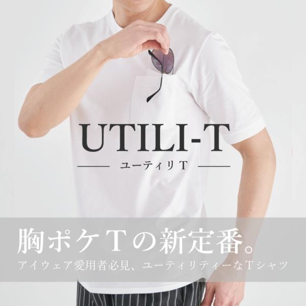 """アイウェア愛用者必見の実用性胸ポケT """"ユーティリT"""""""